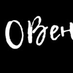 Характеристика знака зодиака Овен. Где остальные тормозят, я жму на газ