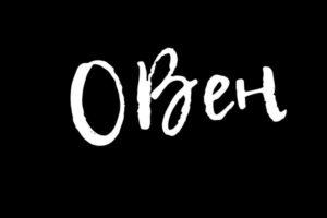 Овен, характеристика знака зодиака овен