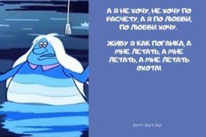 цитаты из мультфильмов