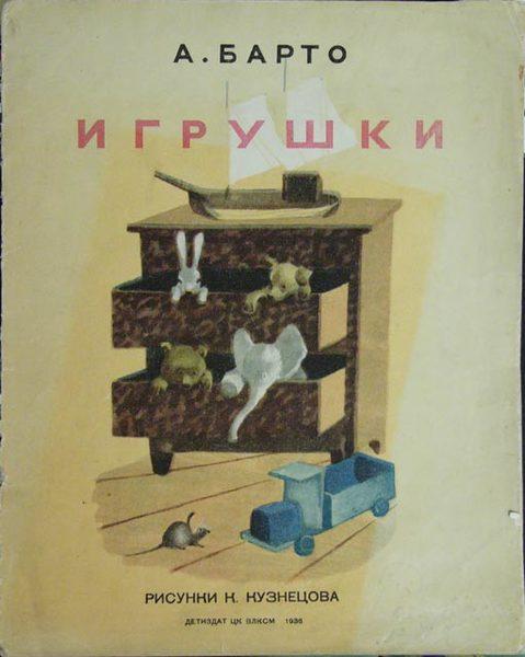 Агния Барто: биография, творчество, интересные факты, произведения